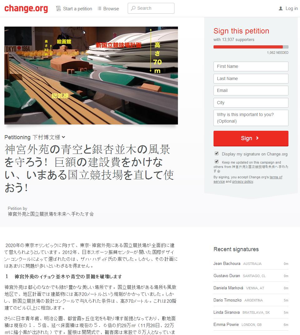 tokyo 2020 olympic stadium petition 2